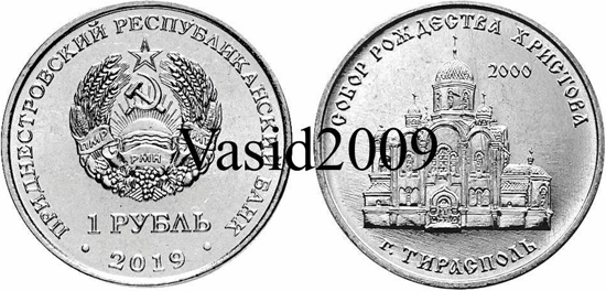 Transnistria 1 rouble 2019 - Cathedral of Nativity in Tiraspol