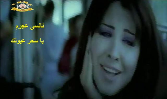 نانسى واجمل اغانيها 12-ياى سحر عيونك