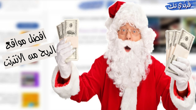Santa Claus Earn Money