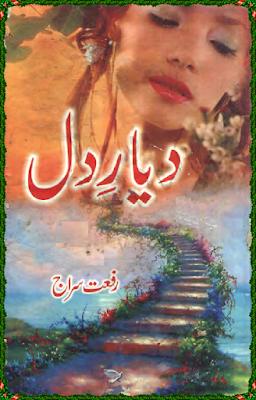 Dayar-e-Dil Urdu Novel