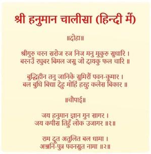 hindi chalisa lyrics image