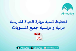 تخطيط تنمية مهارة الحياة المدرسية عربية و فرنسية جميع المستويات