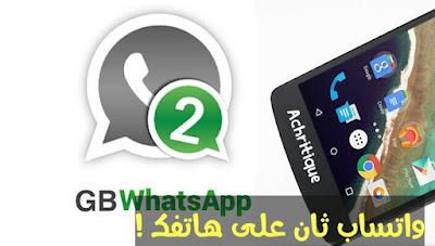 تحميل آخر إصدار من تطبيق GBWhatsapp لتشغيل رقمين WhatsApp ! للأندرويد بدون روت