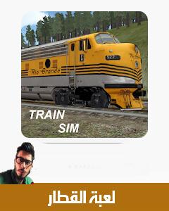 لعبة Train Sim,تحميل لعبة Train Sim,تنزيل لعبة Train Sim,تحميل لعبة القطار Train Sim,تنزيل لعبة القطار Train Sim,Train Sim تحميل ,Train Sim تنزيل,