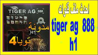 ملف قنوات tiger ag 888 h1