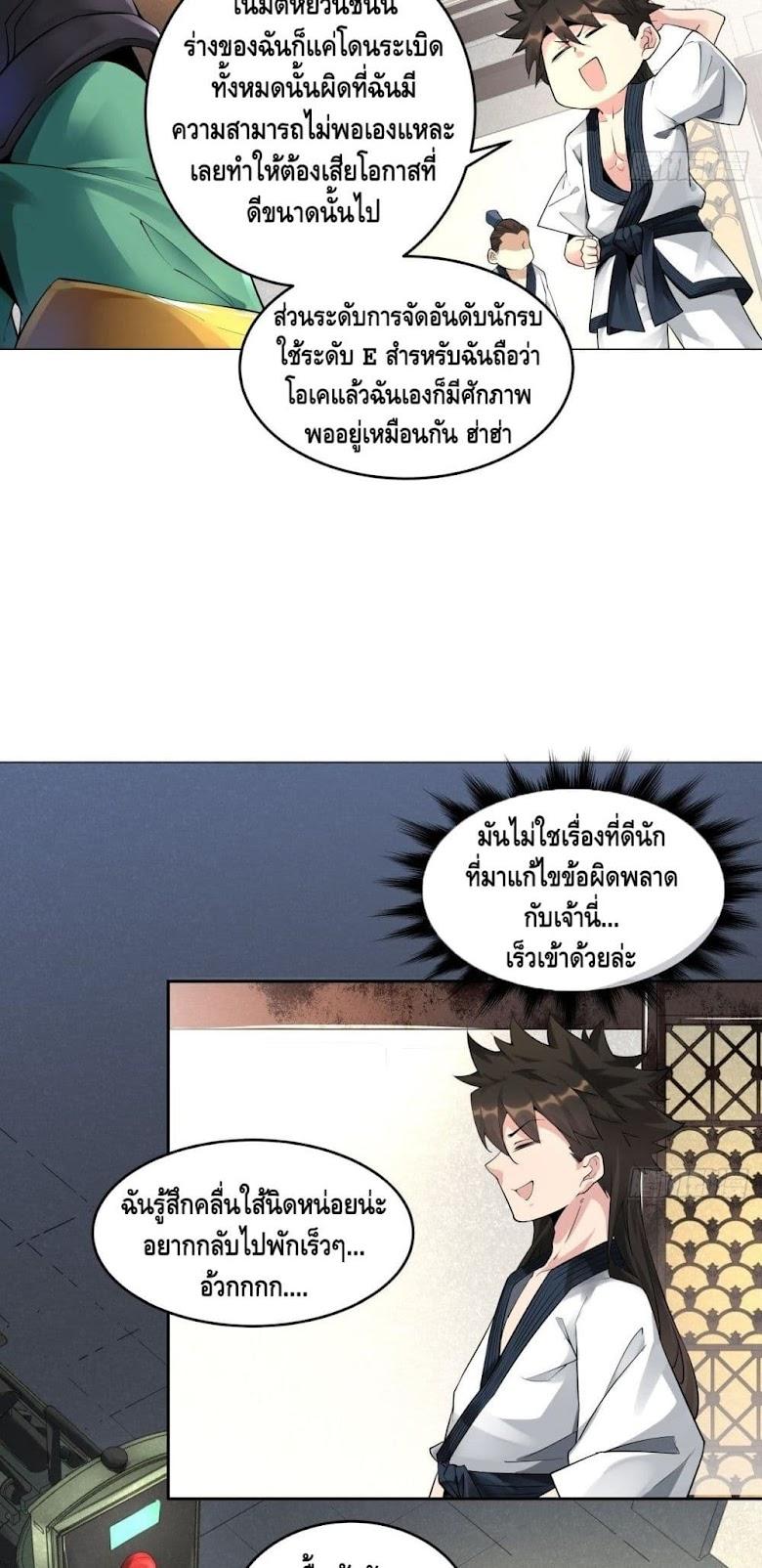 I'm the Richest - หน้า 20