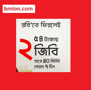 Robi-Bondho-SIM-offer-2019-2GB-30Min-54Tk-Internet-Offer-buy-as-many-as-you-want