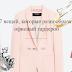 Модная деловая одежда: как нескучно одеться на работу