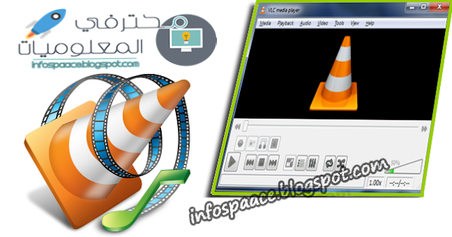 كيف تعمل تسجيل فيديو لشاشة الحاسوب بمشغل الفيديو VLC