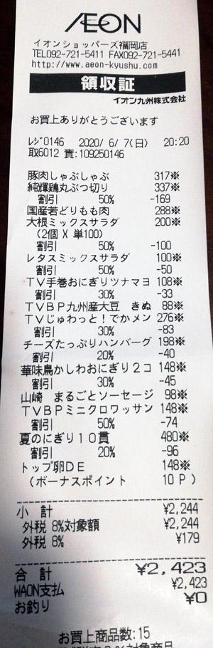 イオン ショッパーズ福岡店 2020/6/7 のレシート