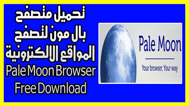 تحميل متصفح بال مون لتصفح المواقع الالكترونية Pale Moon Browser Free Download