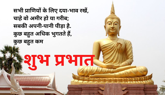 good morning buddha quotes in hindi