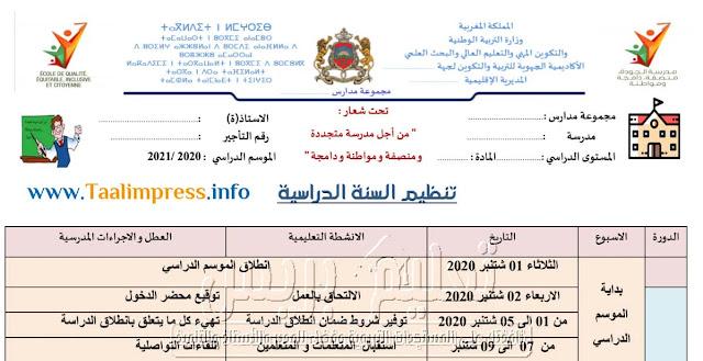 تنظيم السنة الدراسية لموسم 2021/2020
