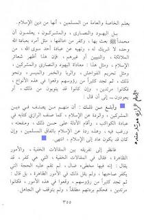 salafy  Ahli Astronomi Islam ini pun tak luput dari vonis murtad kafir