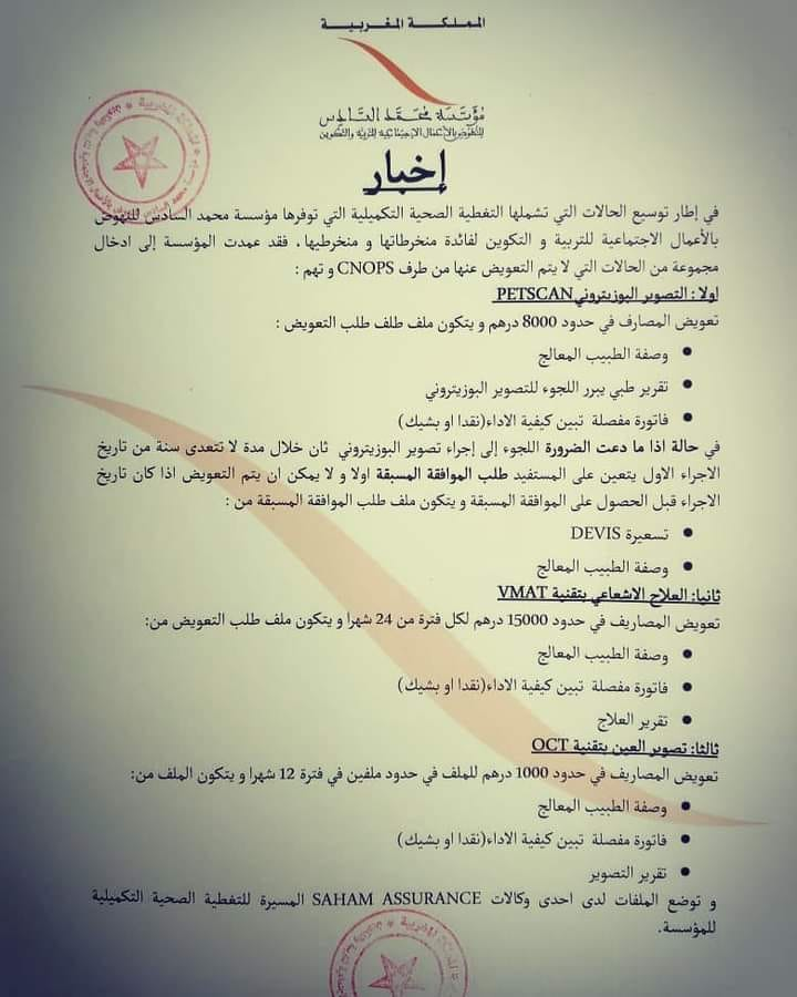 مؤسسة محمد السادس: توسيع الحالات التي تشملها التغطية الصحية التكميلية