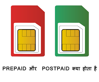 Postpaid And Prepaid in Hindi