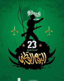 صور تهنئة اليوم الوطني السعودي ٨٩