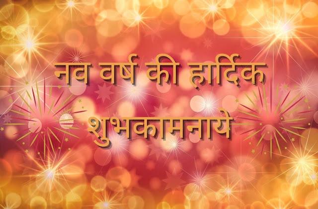 New Year Status Hindi