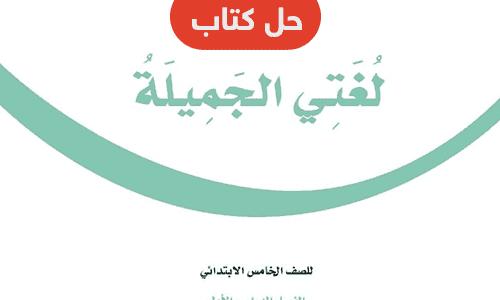 حل كتاب لغتي للصف الخامس الفصل الدراسي الاول 1443