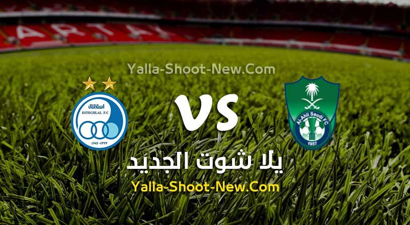 مباراة الأهلي واستقلال طهران