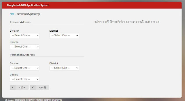 how to download nid card online copy