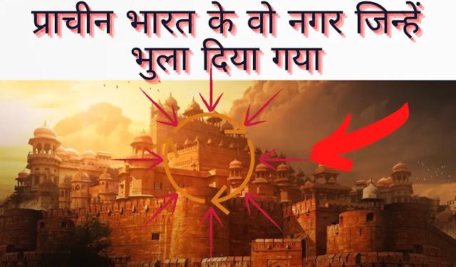 Mahajanapadas History In Hindi