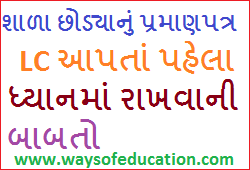 Things to keep in mind before issuing School Leaving Certificate (LC)| LC Apati Vakhate Dhyan ma Rakhavani Babato
