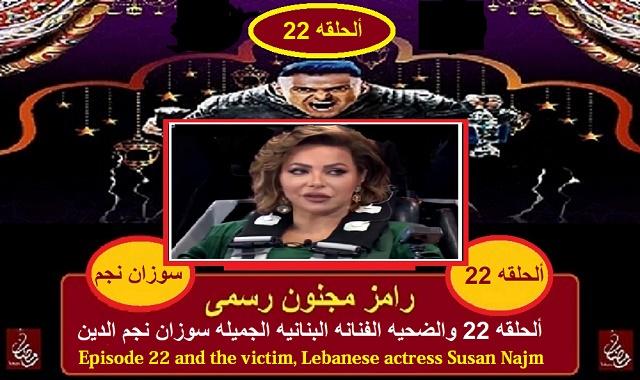 رامز مجنون رسمى - الحلقه 22 والفنانه البنانيه سوزان نجم الدين