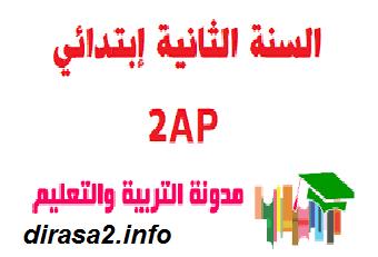 تمارين وتقويمات للسنة الثانية ابتدائي في اللغة العربية و الرياضيات