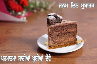 Punjabi wishes birthday