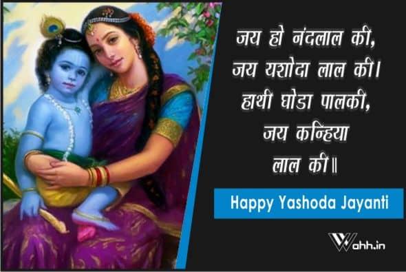 Yashoda Jayanti Shayari