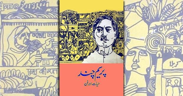 premchand-hayat-aur-fun-urdu