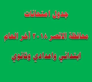 جدول امتحانات محافظة الاقصر 2018 آخر العام ابتدائي واعدادي وثانوي