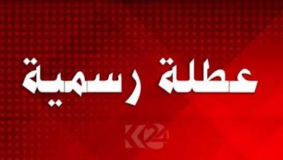 بعد إجازة عيد الفطر.. 10 أيام إجازة رسمية متبقية في 2019