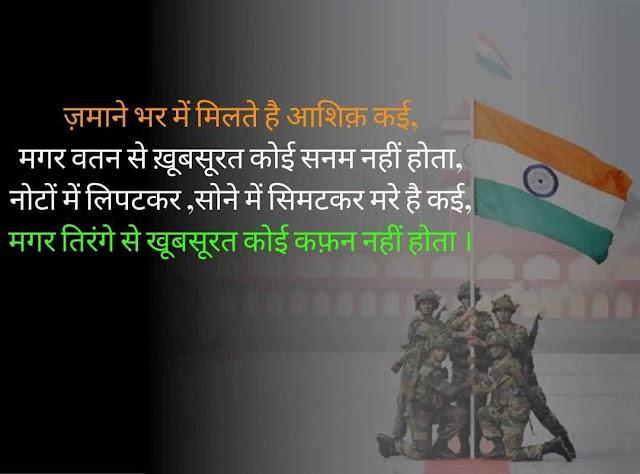 Desh Bhakti Shayari in Hindi, देश भक्ति शायरी, Desh Bhakti Status