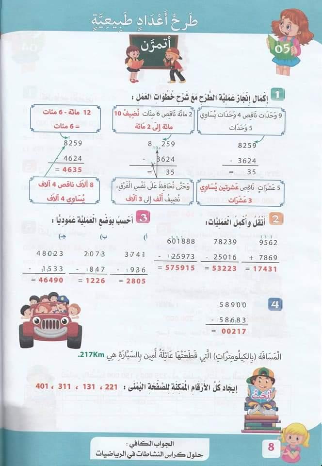 حلول تمارين كتاب أنشطة الرياضيات صفحة 12 للسنة الخامسة ابتدائي - الجيل الثاني