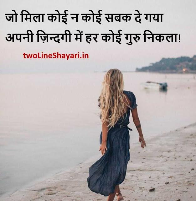 Mood off Shayari Girl Download, Mood off Shayari in Hindi Images, Mood off Pic Shayari Download