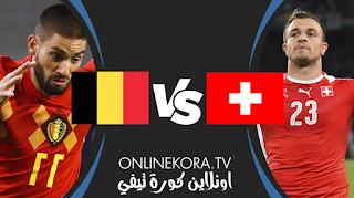 شاهدة مباراة بلجيكا و سويسرا  بث مباشر اليوم 11-11-2020 في مباراة ودية