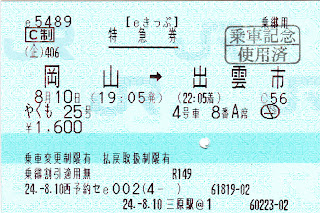 e5489発行 e特急券(乗継用)