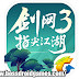 Jian Wang Mobile 3 Android Apk