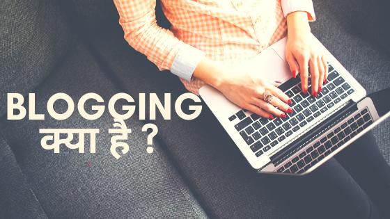 Blogging क्या है ? Blogging करना कैसे शुरू करें ?