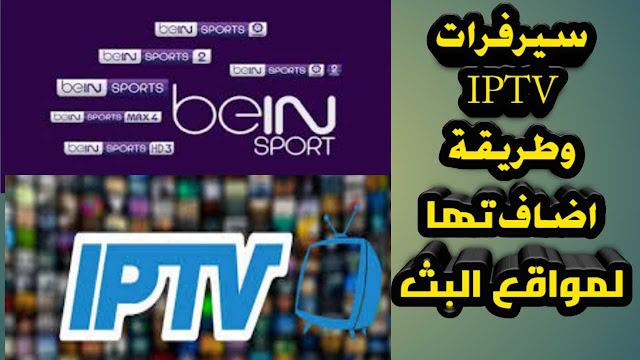 تحميل سيرفرات iptv واضافاتها لمواقع البث المباشر