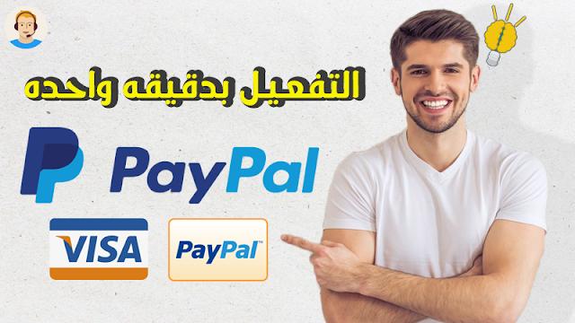 الحصول علي فيزا لتفعيل البايبال في دقيقه واحده مجانا - How to activate PayPal accounts for free