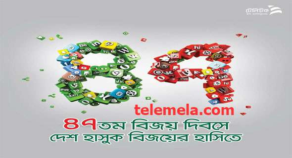 Teletalk Victory day offer