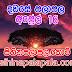 Lagna Palapala Ada Dawase  | ලග්න පලාපල | Sathiye Lagna Palapala 2019 | 2019-04-16