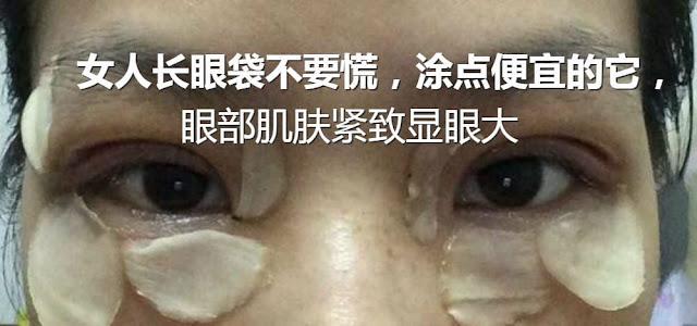 女人長眼袋不要慌,每晚去廚房涂點便宜的它,眼部肌膚緊致顯眼大