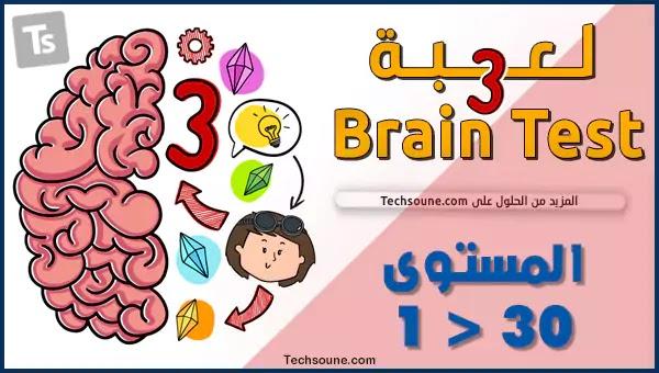 حل جميع مراحل Brain Test 3