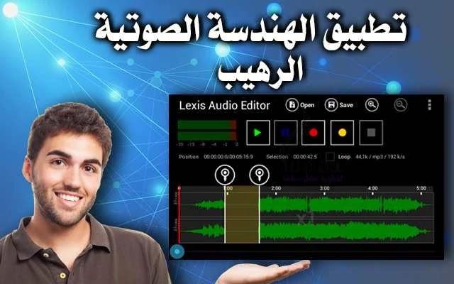 عمل هندسة صوتية إحترافية بالهاتف Lexis Audio Editor