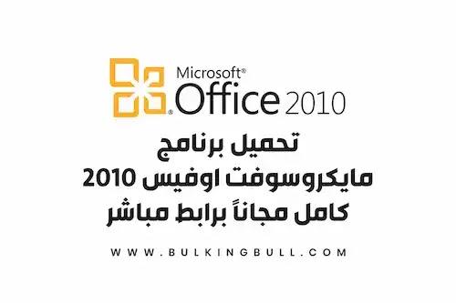 تحميل برنامج مايكروسوفت اوفيس 2010 كامل مجاناً برابط مباشر