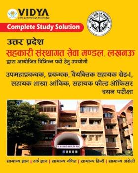 UP Seva Mandal Clerk & Branch Manager Syllabus 2017